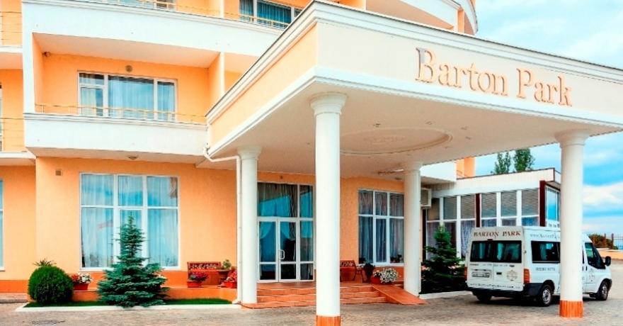 Официальное фото Отеля Бартон Парк 3 звезды