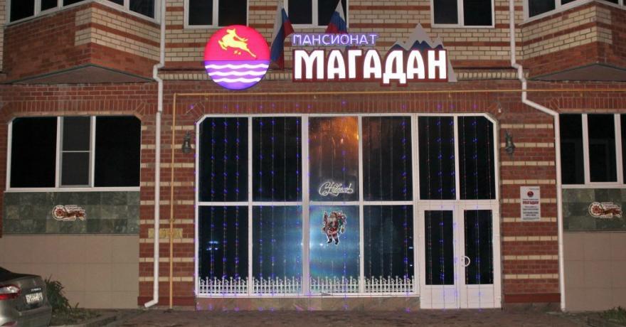 Официальное фото Пансионата Магадан  звезды