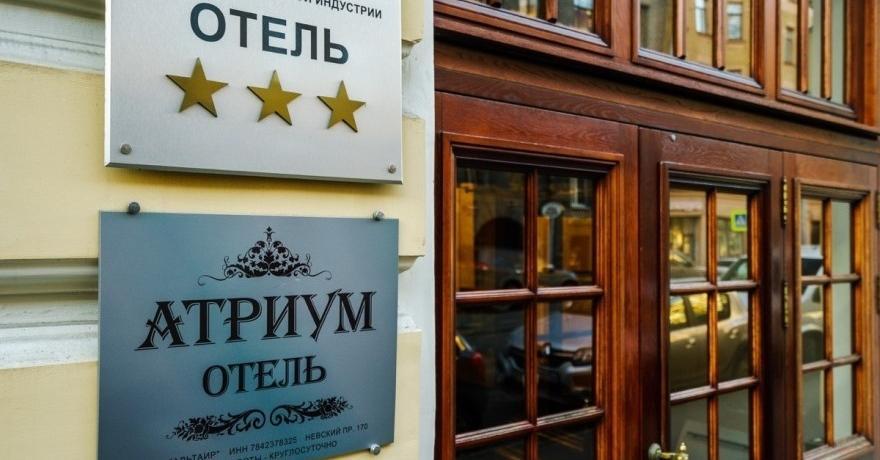 Официальное фото Отеля Атриум  звезды