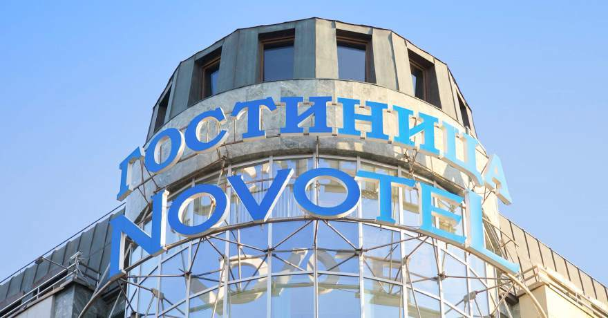 Официальное фото Отеля Новотель Москва Центр 4 звезды