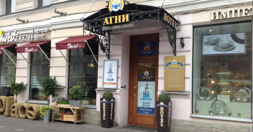 Официальное фото Отеля Агни 3 звезды