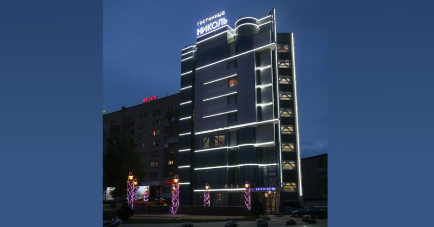 Официальное фото Бизнес-отеля Николь  звезды