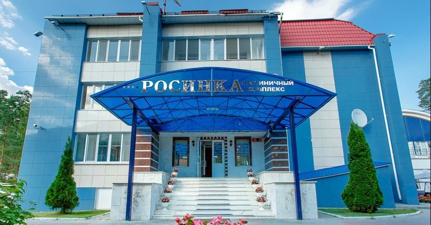 Официальное фото Гостиничного  Комплекса Росинка  звезды