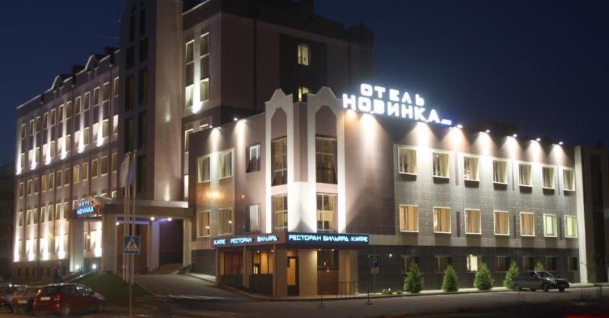 Официальное фото Отеля Новинка 3 звезды