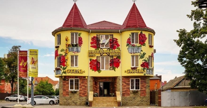 Официальное фото Отеля Мартон Баден 2 звезды
