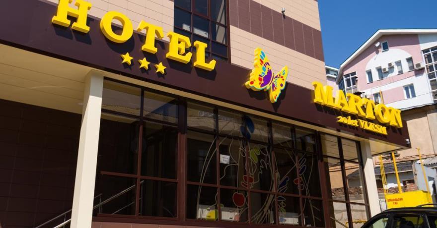 Официальное фото Отеля Мартон 20 лет ВЛКСМ 3 звезды