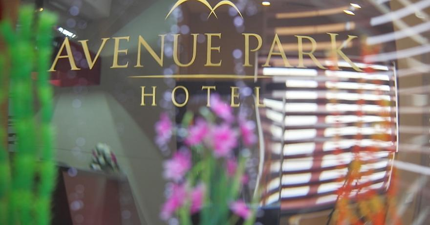 Официальное фото Парк-отеля Авеню 4 звезды