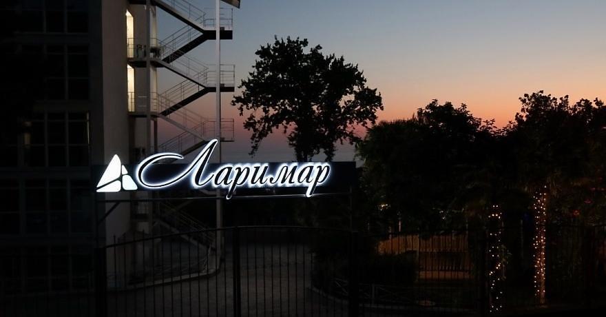 Официальное фото Пансионата Ларимар 3 звезды