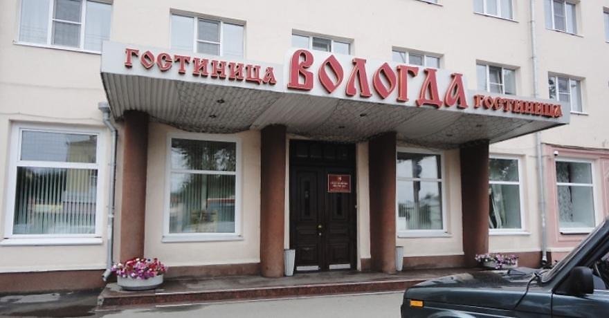 Официальное фото Гостиницы Вологда 3 звезды