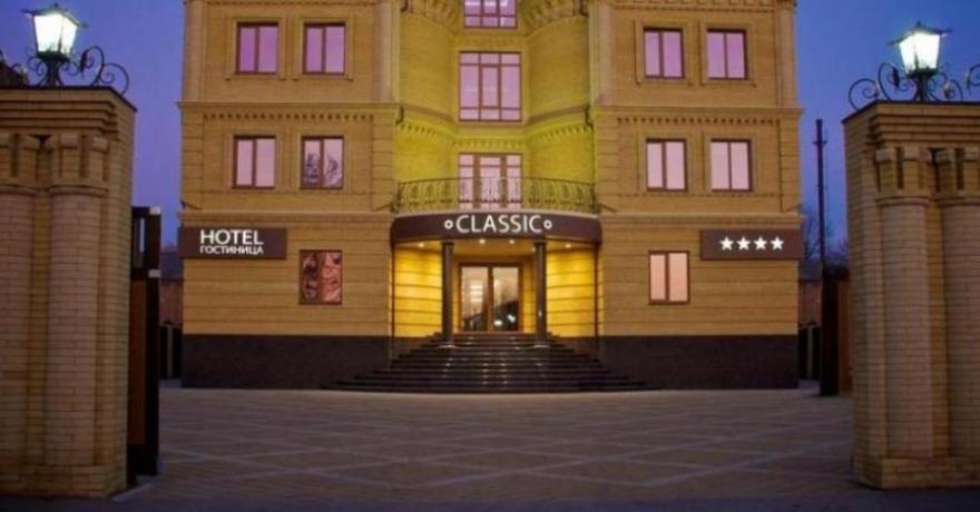Официальное фото Гранд Отеля Классик 4 звезды