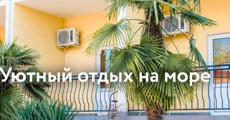 Официальное фото Апарт-Отеля Дагомыс 43° 39° 3 звезды
