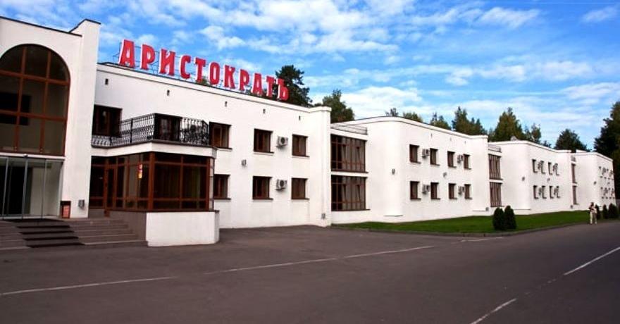 Официальное фото Отеля Аристократъ  звезды