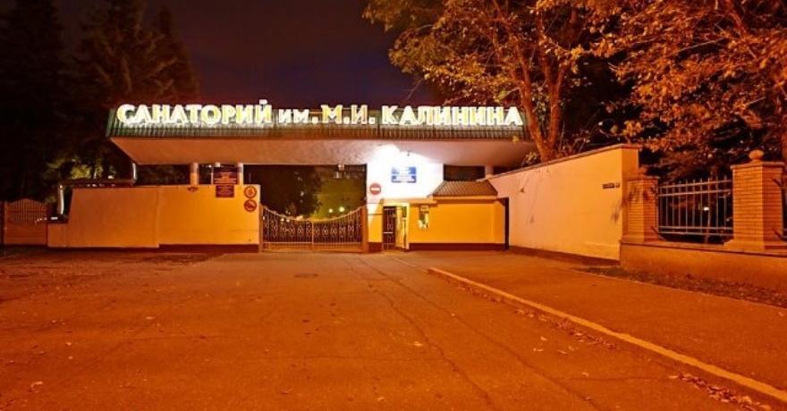 Официальное фото Санатория Имени М.И. Калинина  звезды