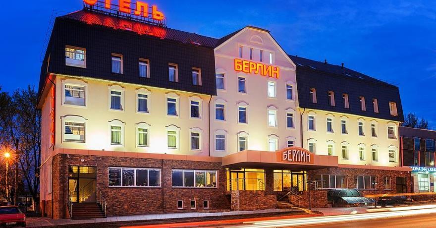 Официальное фото Гостиницы Берлин  звезды