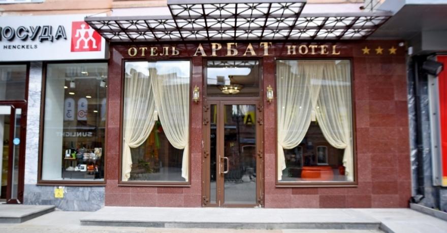 Официальное фото Отеля Арбат 3 звезды