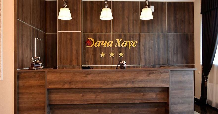 Официальное фото Апарт-Отеля Дача Хаус 3 звезды
