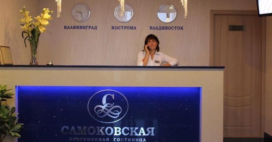 Официальное фото ГРК Самоковский  звезды