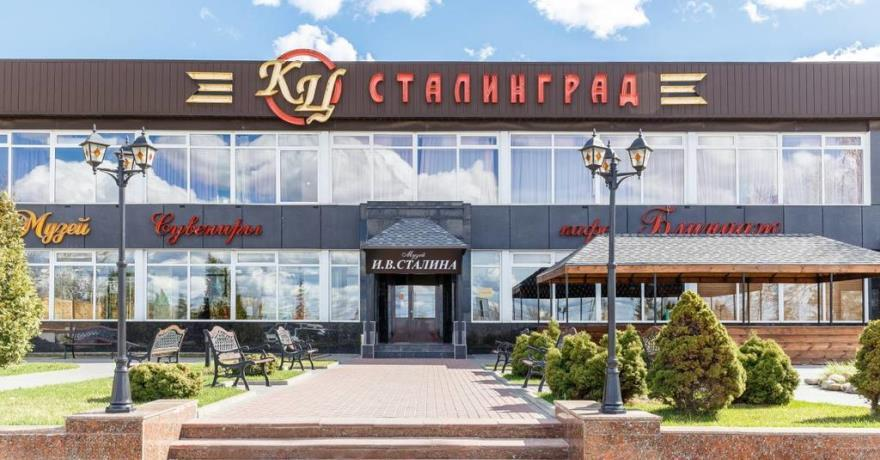 Официальное фото Гостиницы Сталинград 3 звезды
