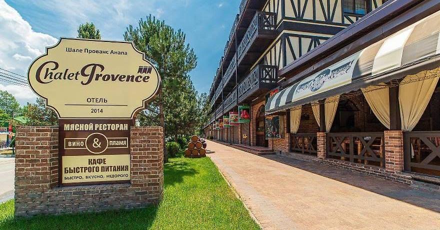 Официальное фото Отеля Chalet Provence 3 звезды