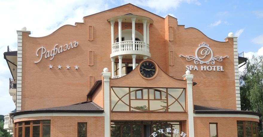 Официальное фото СПА-Отеля Рафаэль 4 звезды